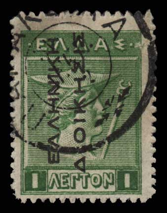 Lot 1469 - - CANCELLATIONS cancellations -  Athens Auctions Public Auction 86 General Stamp Sale
