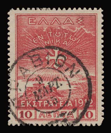 Lot 1475 - - CANCELLATIONS cancellations -  Athens Auctions Public Auction 86 General Stamp Sale