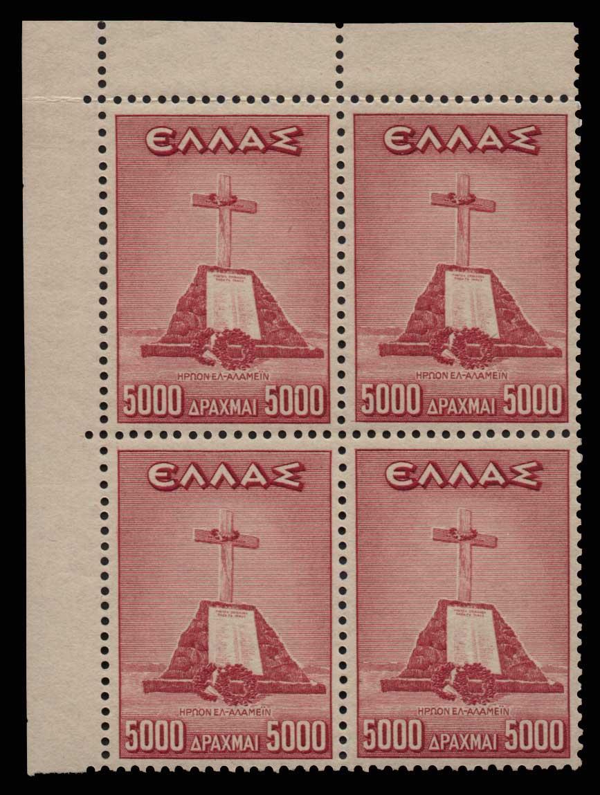 Lot 813 - - 1945-2013 1945-2013 -  Athens Auctions Public Auction 87 General Stamp Sale