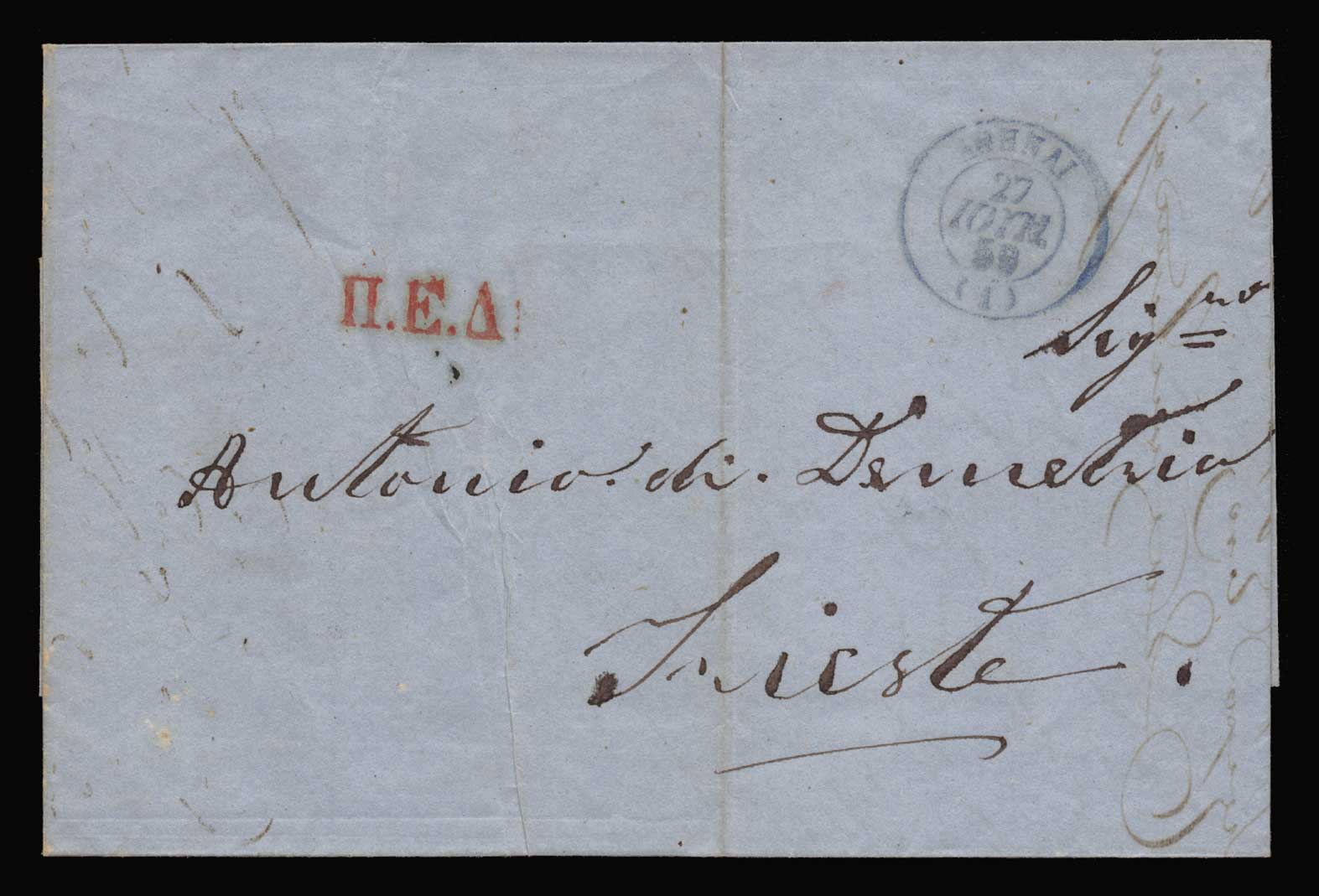 Lot 5 - - PREADHESIVES preadhesives -  Athens Auctions Public Auction 92 General Stamp Sale