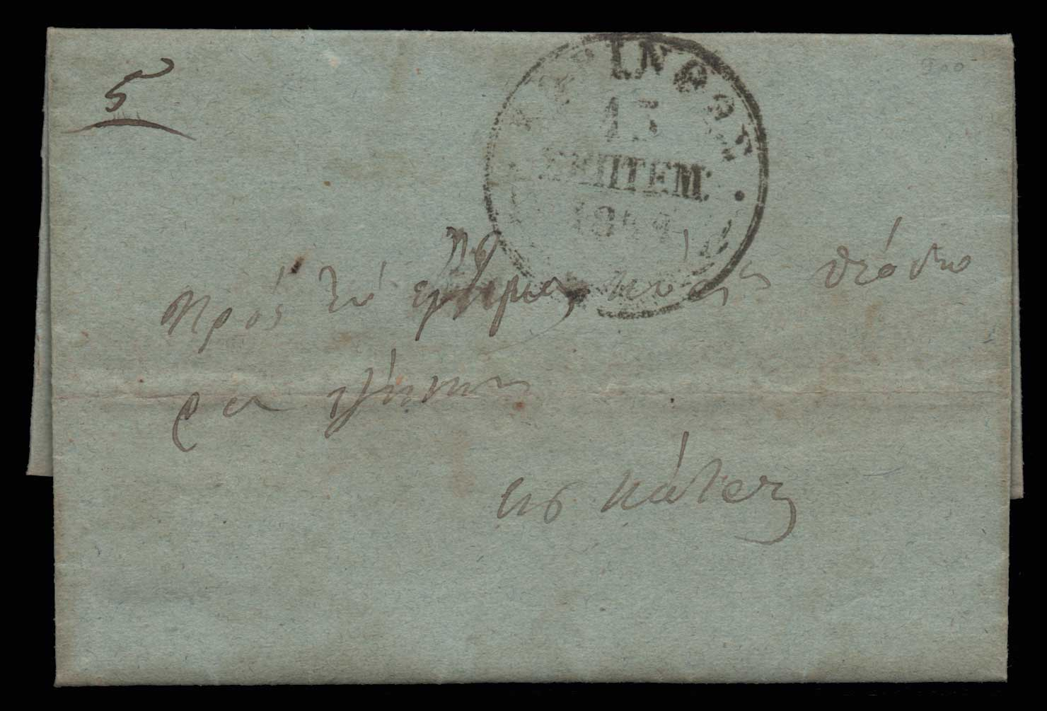 Lot 5 - - PREADHESIVES preadhesives -  Athens Auctions Public Auction 82 General Stamp Sale