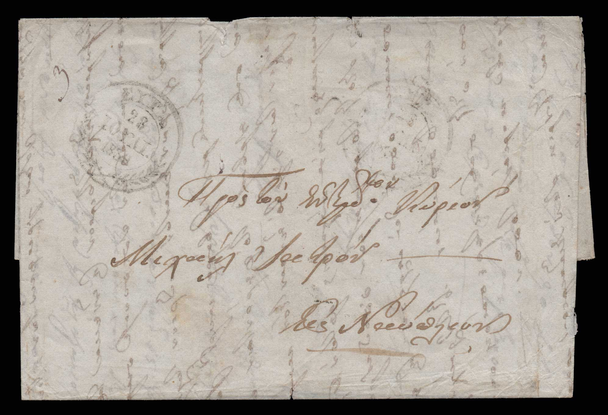 Lot 13 - - PREADHESIVES preadhesives -  Athens Auctions Public Auction 82 General Stamp Sale