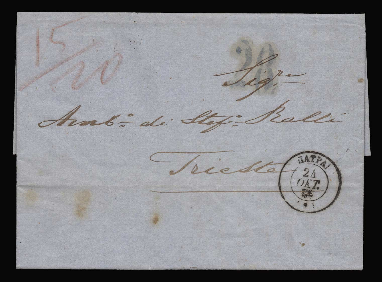 Lot 12 - - PREADHESIVES preadhesives -  Athens Auctions Public Auction 83 General Stamp Sale