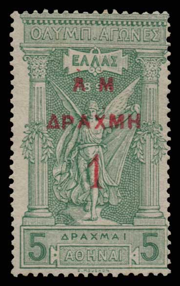 Lot 578 - -  OVERPRINTS ON HERMES HEADS & 1896 OLYMPICS OVERPRINTS ON HERMES HEADS & 1896 OLYMPICS -  Athens Auctions Public Auction 82 General Stamp Sale