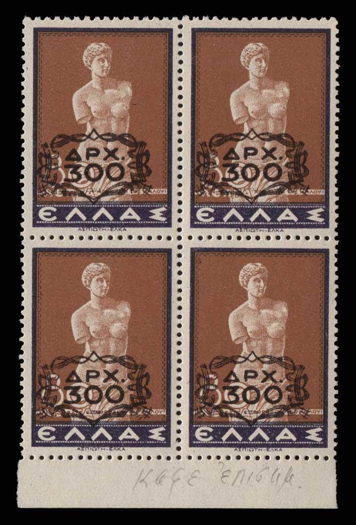 Lot 806 - - 1945-2013 1945-2013 -  Athens Auctions Public Auction 87 General Stamp Sale