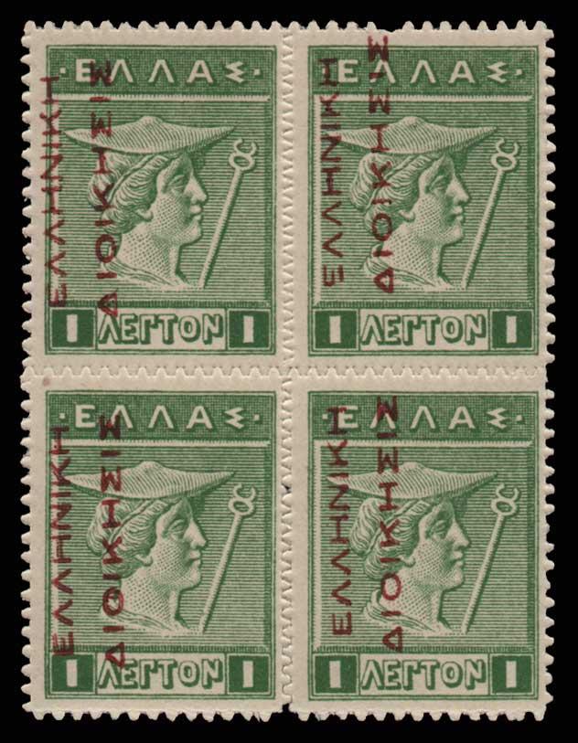 Lot 634 - -  1911 - 1923 ΕΛΛΗΝΙΚΗΔΙΟΙΚΗΣΙΣ -  Athens Auctions Public Auction 82 General Stamp Sale