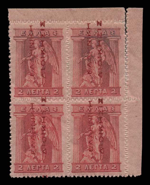 Lot 636 - -  1911 - 1923 ΕΛΛΗΝΙΚΗΔΙΟΙΚΗΣΙΣ -  Athens Auctions Public Auction 82 General Stamp Sale