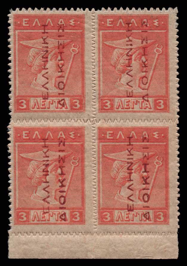 Lot 637 - -  1911 - 1923 ΕΛΛΗΝΙΚΗΔΙΟΙΚΗΣΙΣ -  Athens Auctions Public Auction 82 General Stamp Sale