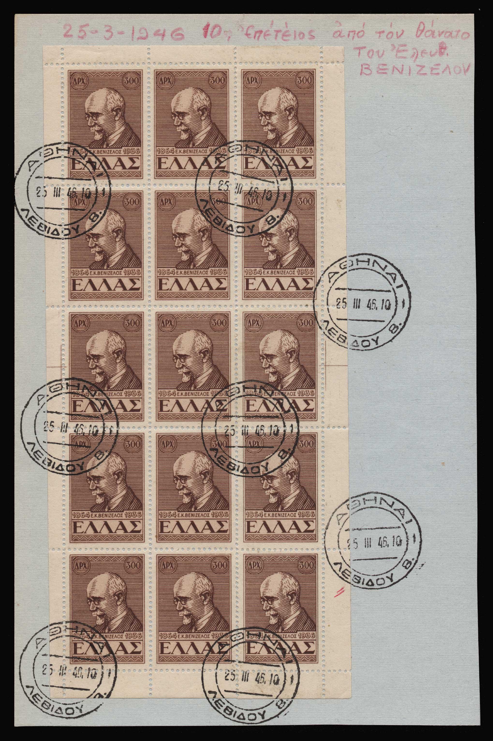 Lot 753 - - 1945-2013 1945-2013 -  Athens Auctions Public Auction 82 General Stamp Sale