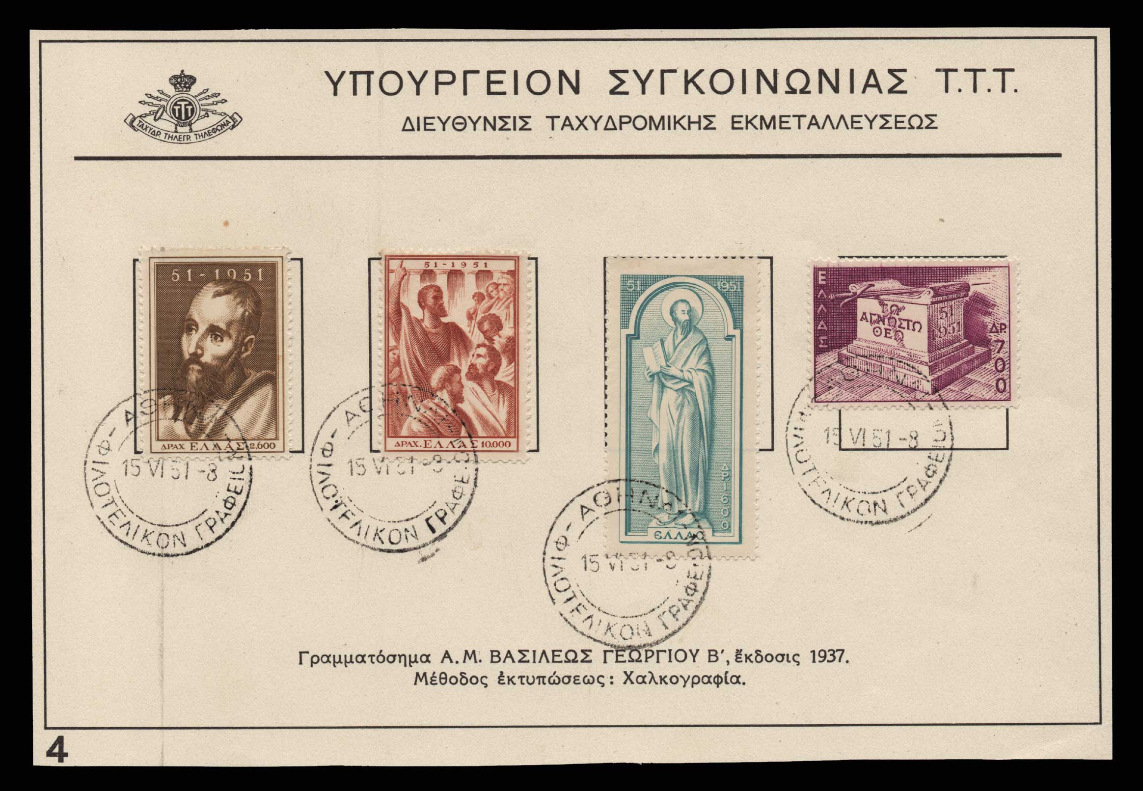 Lot 1046 - -  FIRST DAY COVER First day cover -  Athens Auctions Public Auction 82 General Stamp Sale