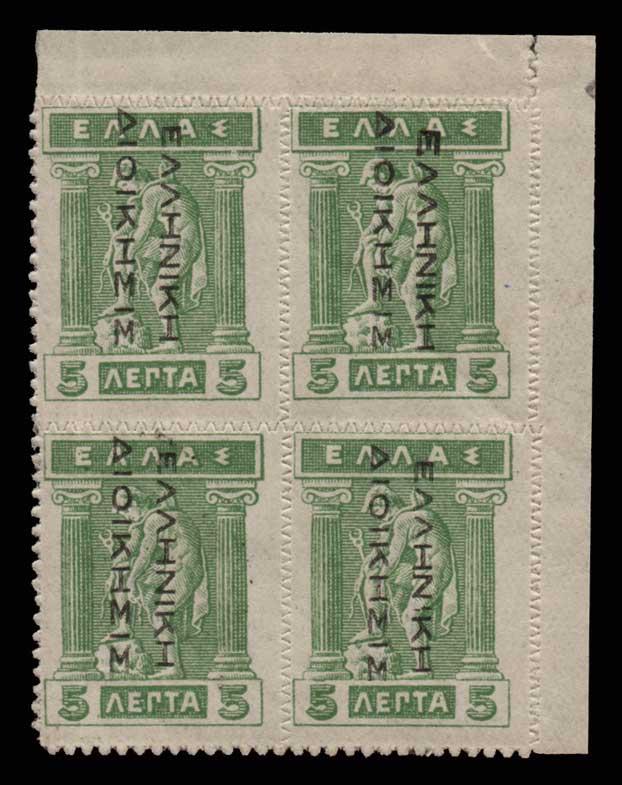 Lot 701 - -  1911 - 1923 ΕΛΛΗΝΙΚΗΔΙΟΙΚΗΣΙΣ -  Athens Auctions Public Auction 87 General Stamp Sale