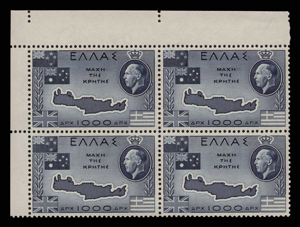 Lot 817 - - 1945-2013 1945-2013 -  Athens Auctions Public Auction 87 General Stamp Sale