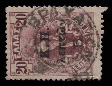 Lot 1544 - - CANCELLATIONS cancellations -  Athens Auctions Public Auction 85 General Stamp Sale