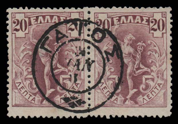 Lot 1403 - - CANCELLATIONS cancellations -  Athens Auctions Public Auction 84 General Stamp Sale