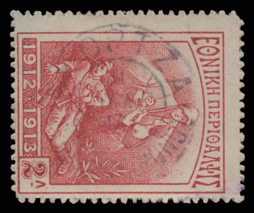 Lot 1545 - - CANCELLATIONS cancellations -  Athens Auctions Public Auction 85 General Stamp Sale