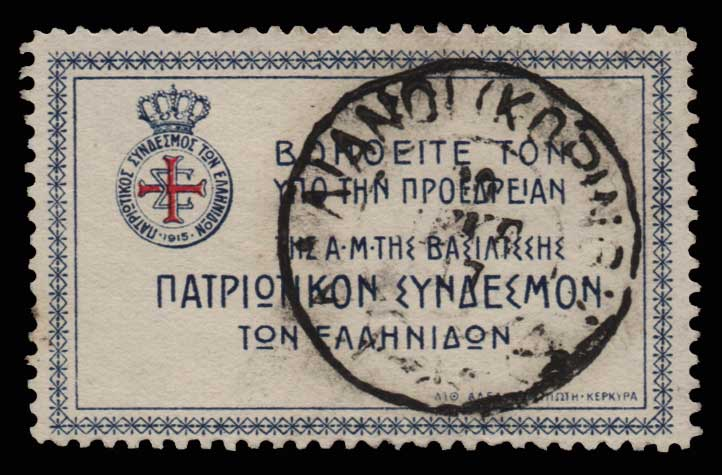 Lot 1416 - - CANCELLATIONS cancellations -  Athens Auctions Public Auction 84 General Stamp Sale
