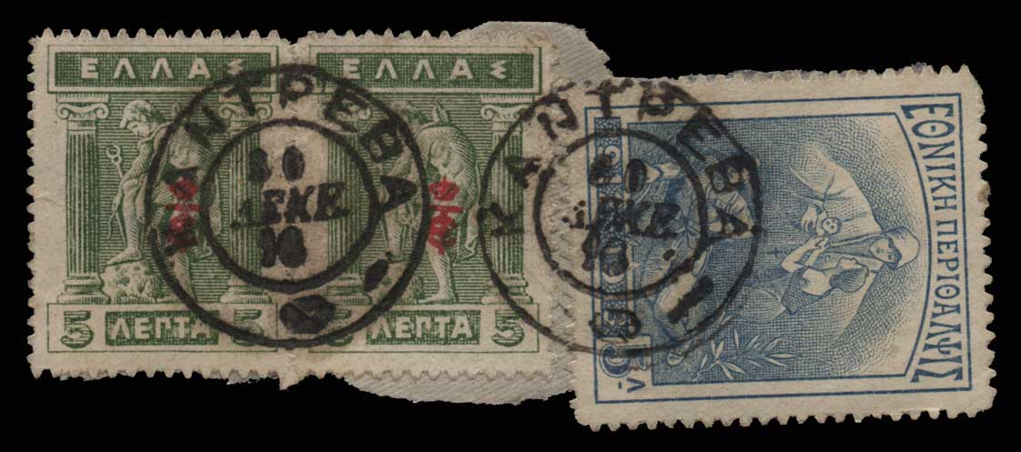 Lot 1418 - - CANCELLATIONS cancellations -  Athens Auctions Public Auction 84 General Stamp Sale