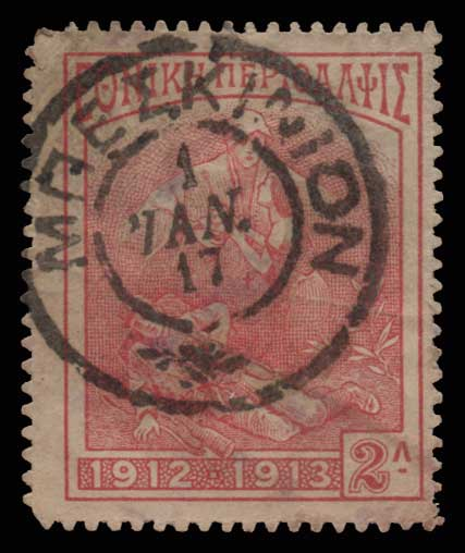 Lot 1561 - - CANCELLATIONS cancellations -  Athens Auctions Public Auction 85 General Stamp Sale