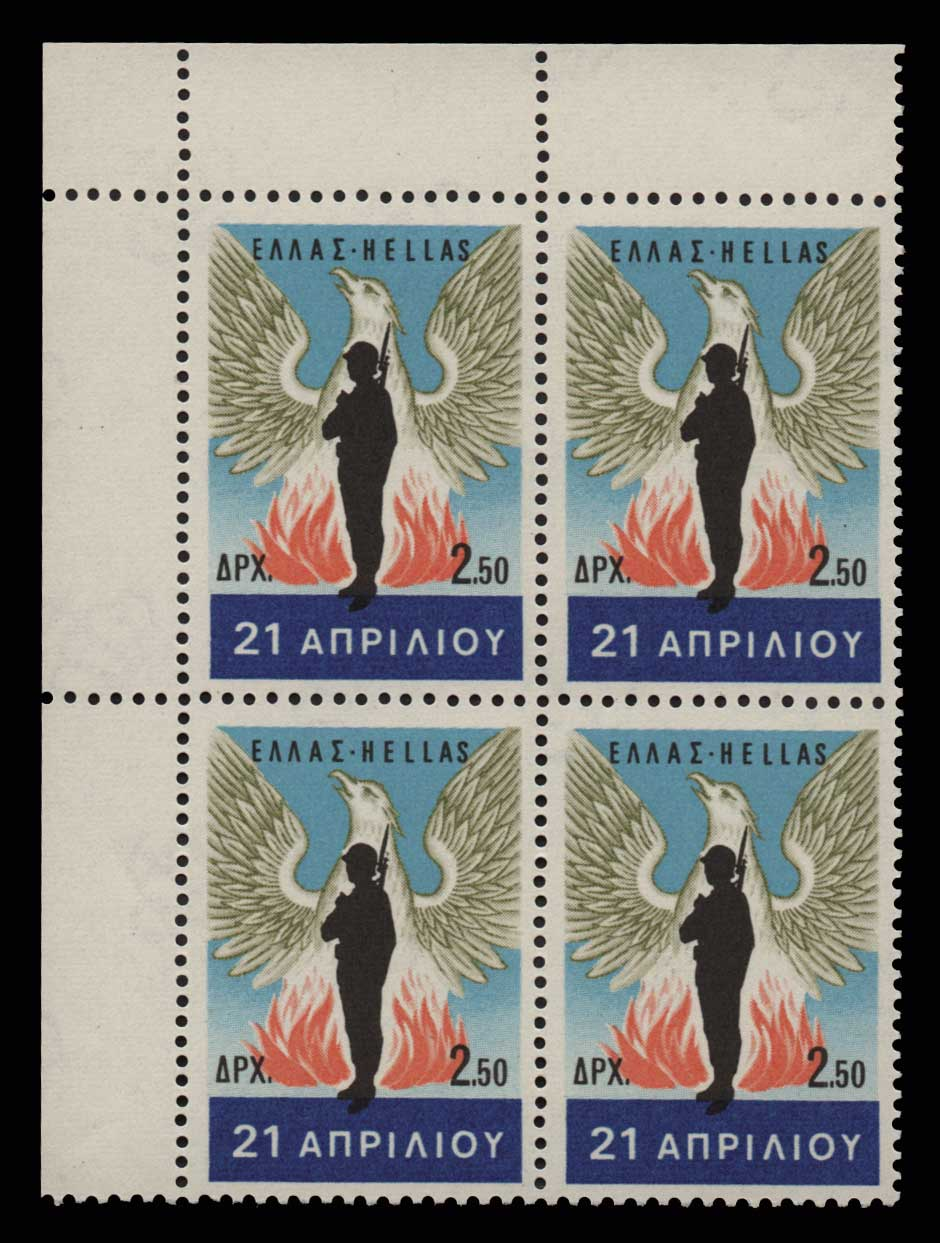 Lot 667 - - 1945-2013 1945-2013 -  Athens Auctions Public Auction 89 General Stamp Sale