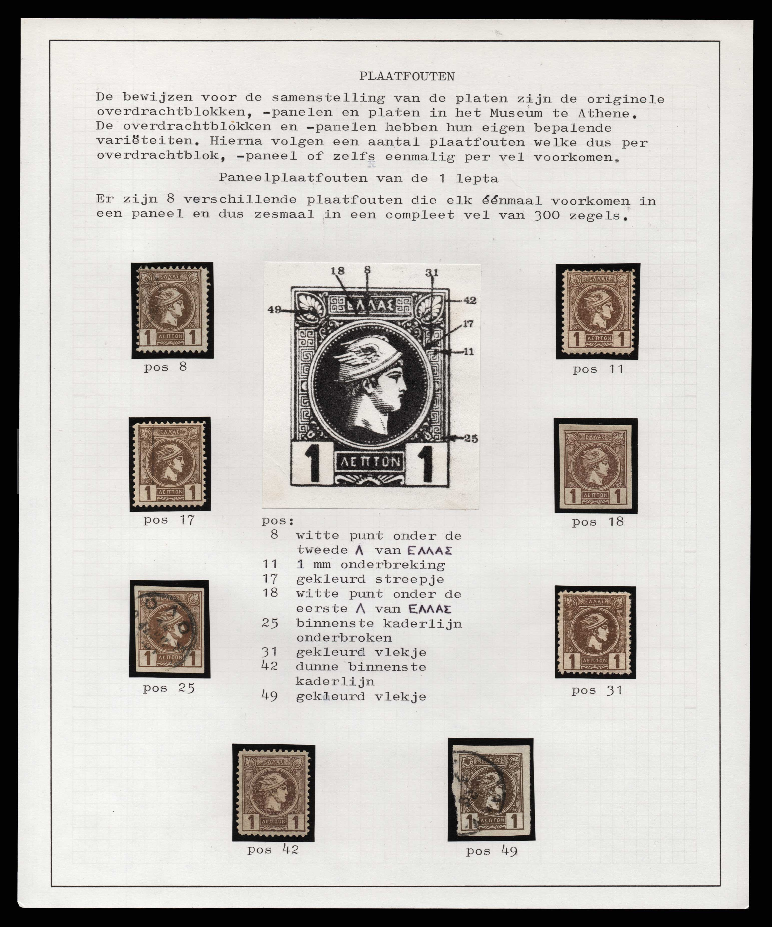Lot 429 - -  SMALL HERMES HEAD small hermes head -  Athens Auctions Public Auction 84 General Stamp Sale