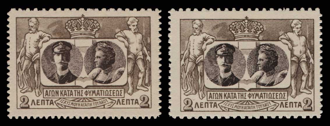 Lot 1022 - -  POSTAL TAX (CHARITY) STAMPS Postal tax (charity) stamps -  Athens Auctions Public Auction 84 General Stamp Sale