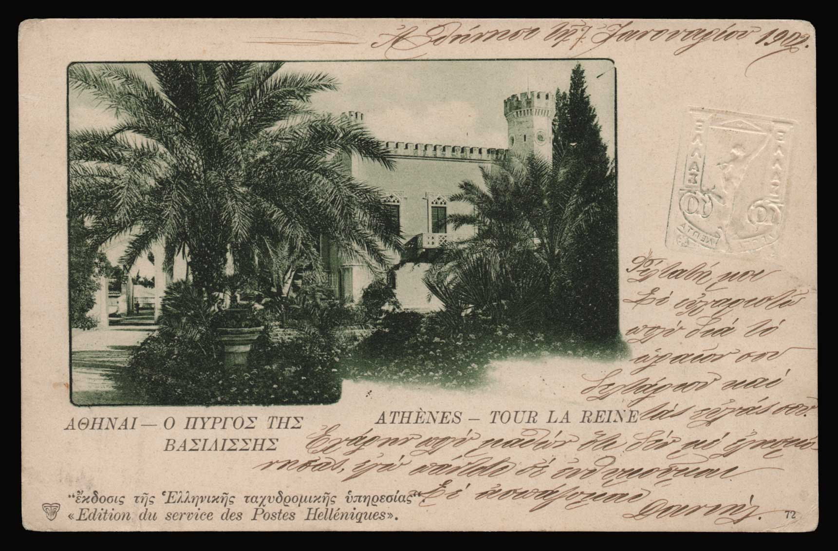 Lot 1381 - -  POSTAL STATIONERY Postal stationery -  Athens Auctions Public Auction 93 General Stamp Sale