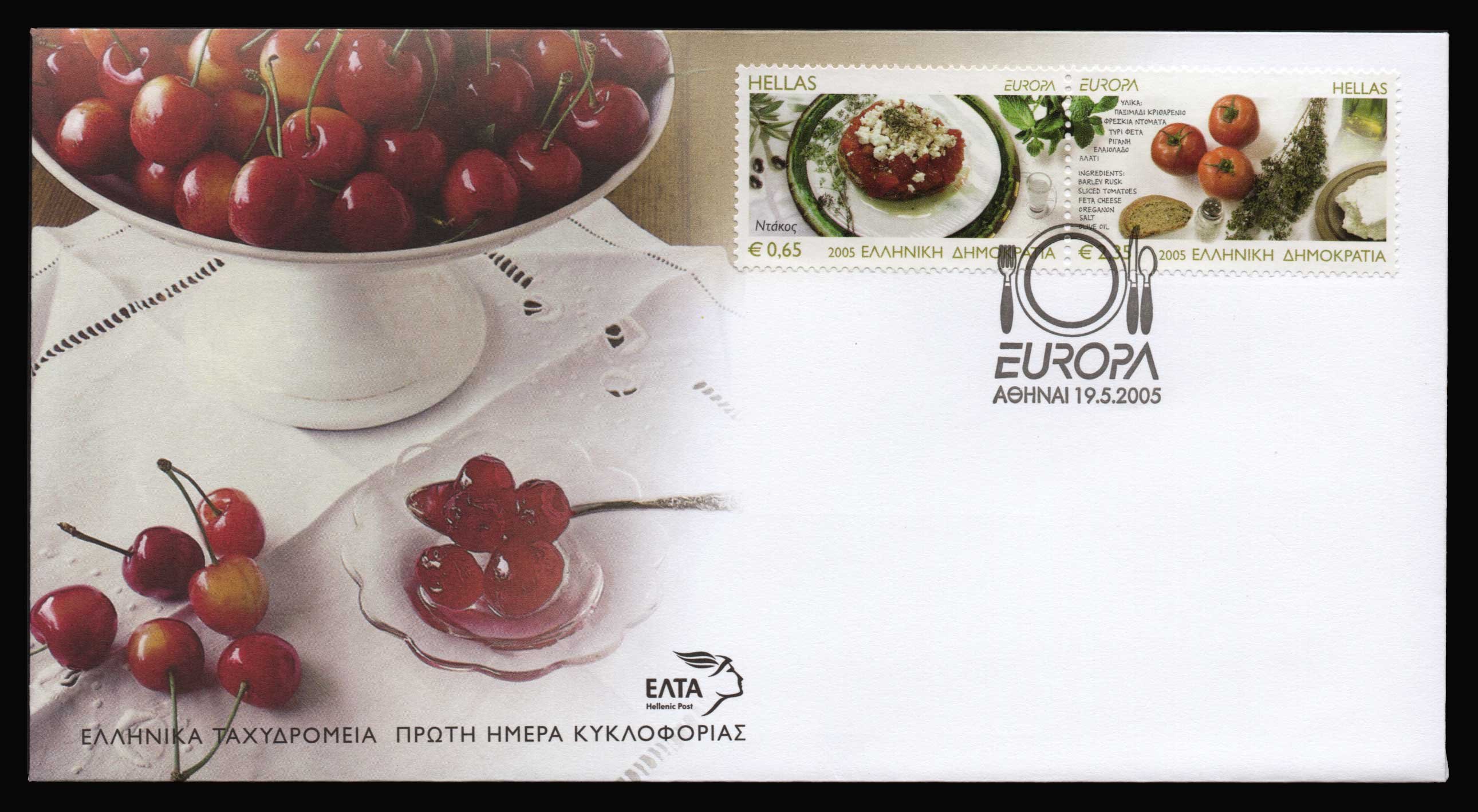 Lot 1068 - -  FIRST DAY COVER First day cover -  Athens Auctions Public Auction 87 General Stamp Sale
