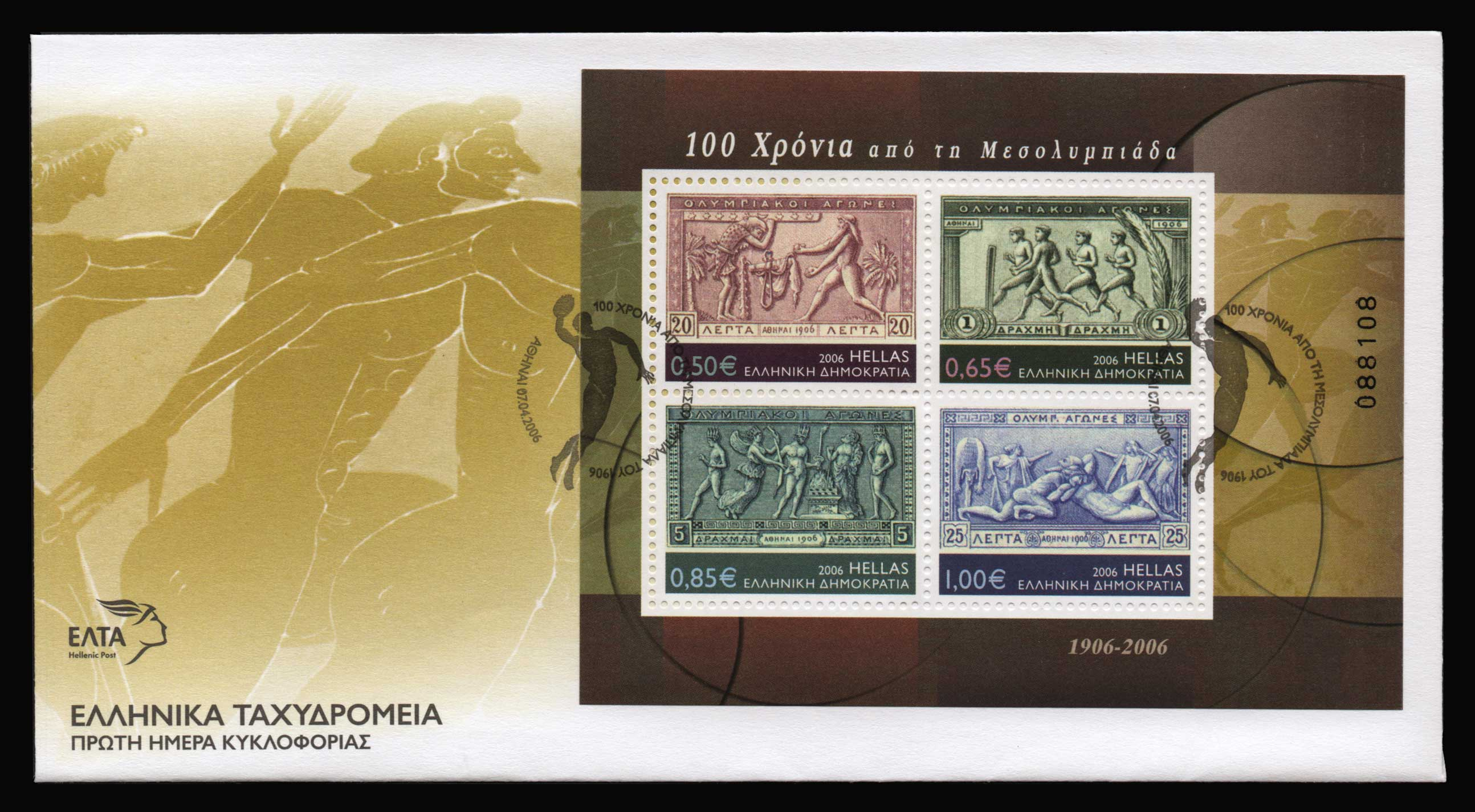 Lot 1078 - -  FIRST DAY COVER First day cover -  Athens Auctions Public Auction 87 General Stamp Sale