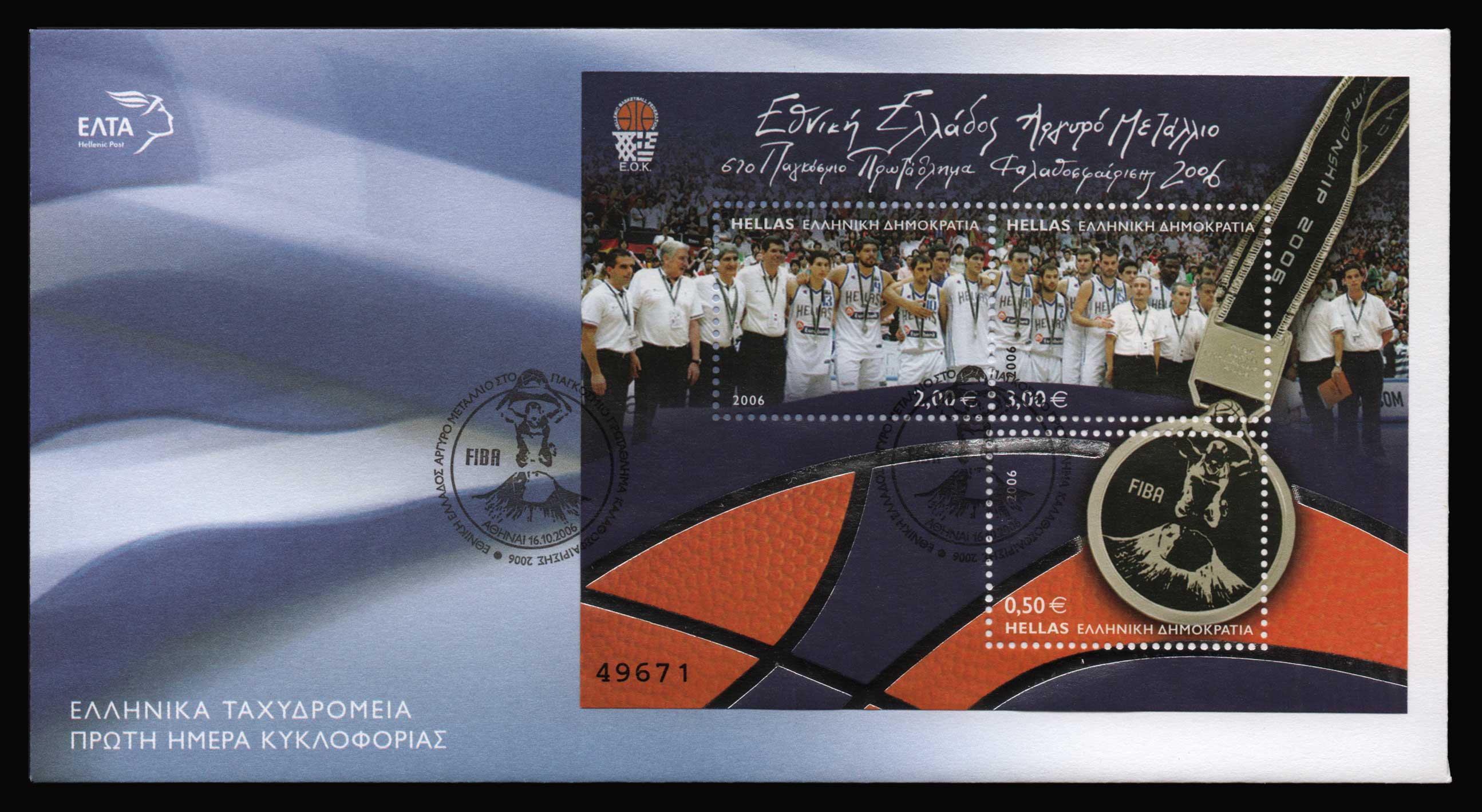Lot 1084 - -  FIRST DAY COVER First day cover -  Athens Auctions Public Auction 87 General Stamp Sale