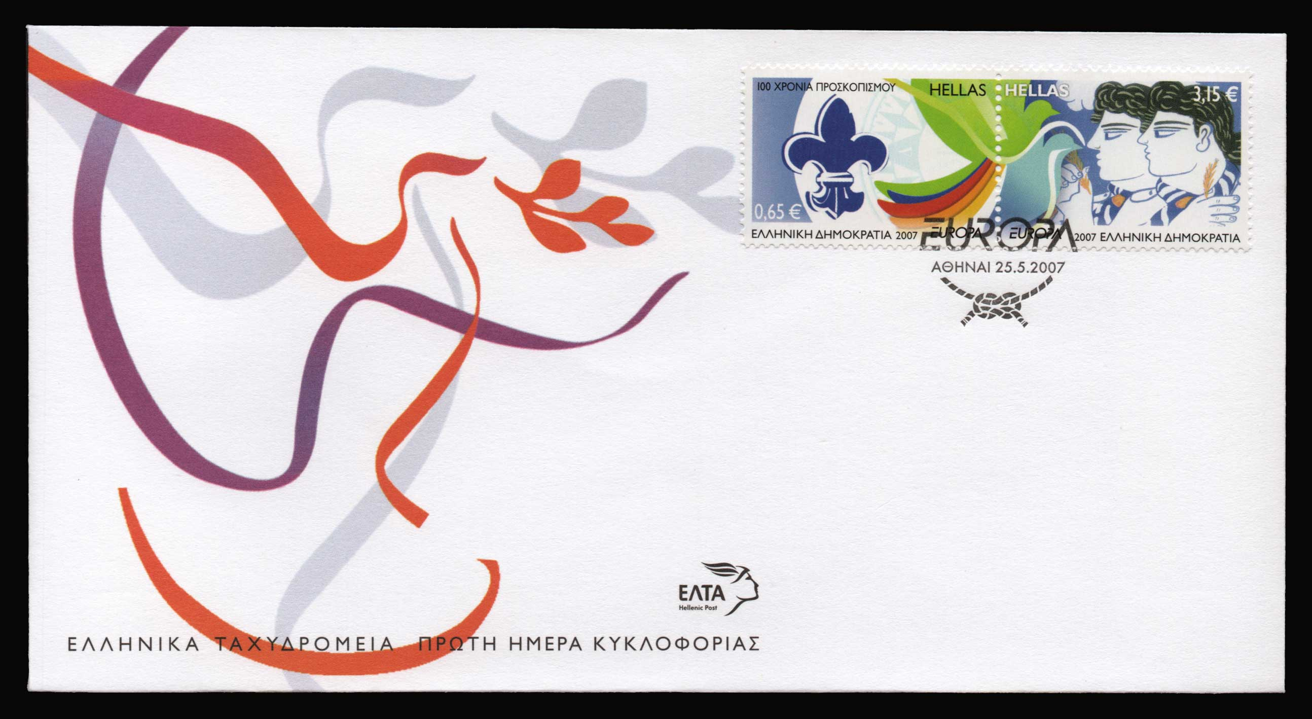 Lot 1089 - -  FIRST DAY COVER First day cover -  Athens Auctions Public Auction 87 General Stamp Sale