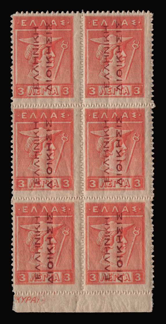 Lot 633 - -  1911 - 1923 ΕΛΛΗΝΙΚΗΔΙΟΙΚΗΣΙΣ -  Athens Auctions Public Auction 86 General Stamp Sale