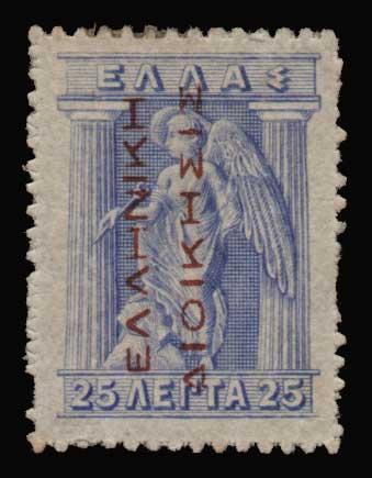 Lot 634 - -  1911 - 1923 ΕΛΛΗΝΙΚΗΔΙΟΙΚΗΣΙΣ -  Athens Auctions Public Auction 86 General Stamp Sale