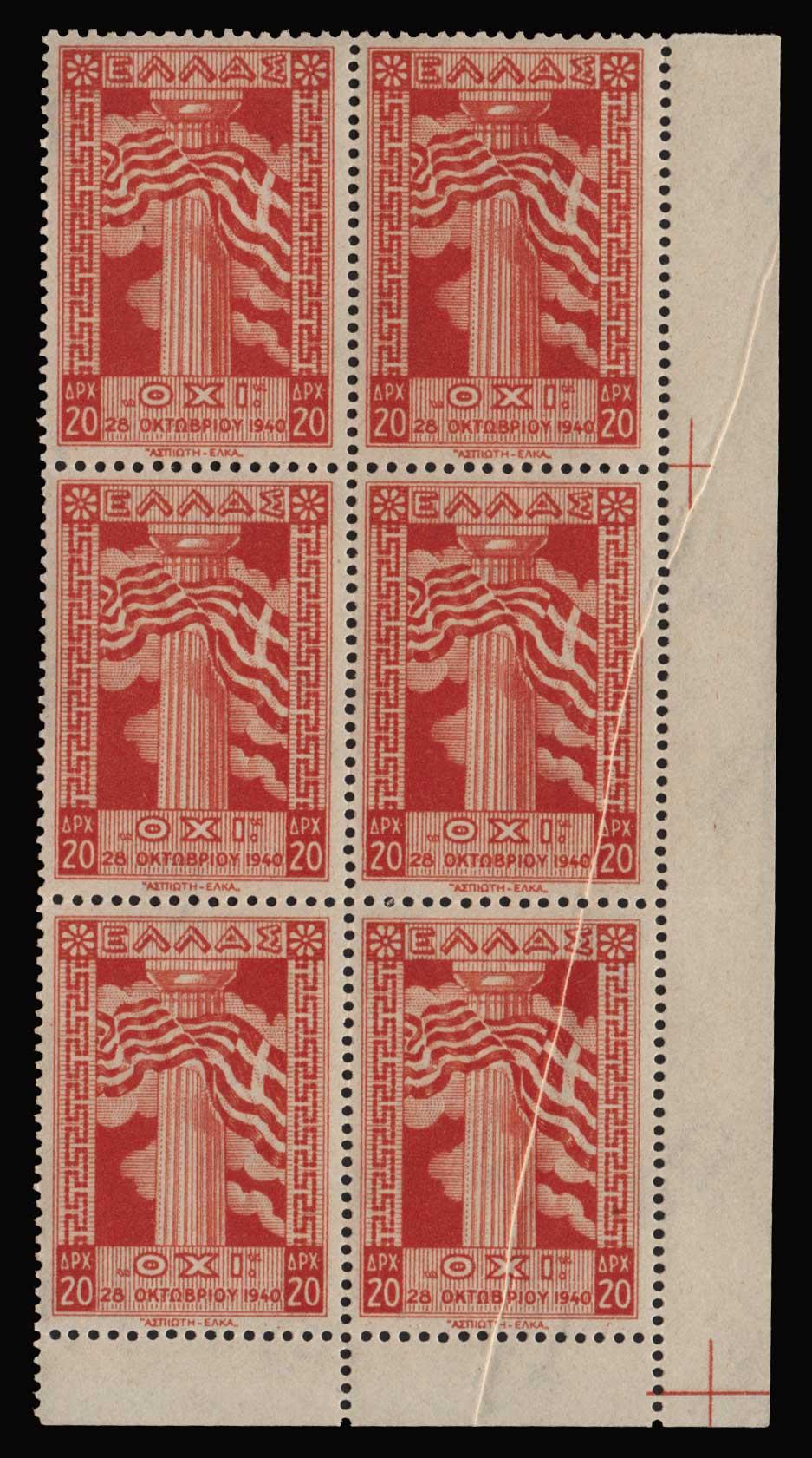 Lot 740 - - 1945-2013 1945-2013 -  Athens Auctions Public Auction 86 General Stamp Sale