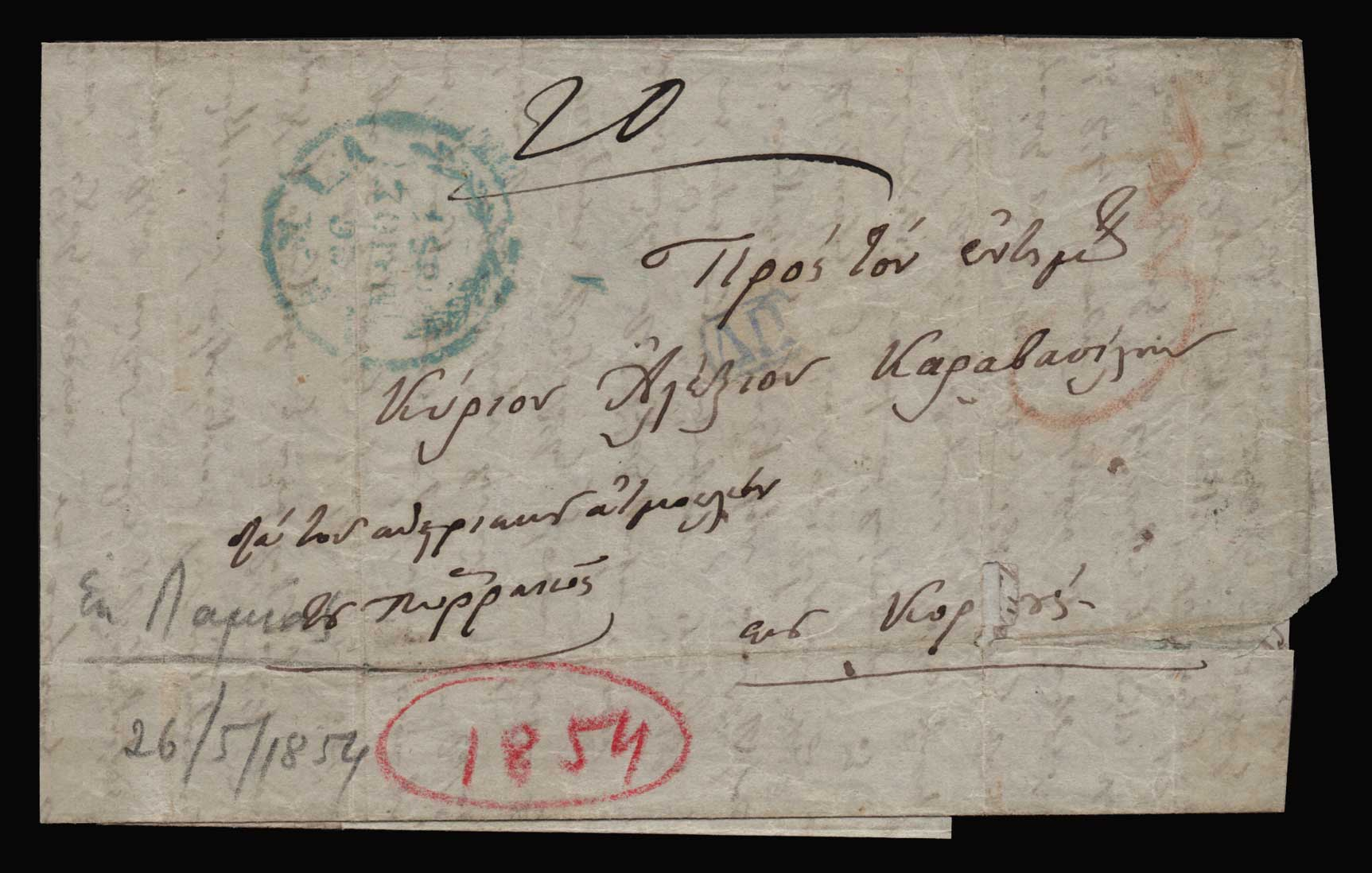 Lot 17 - - PREADHESIVES preadhesives -  Athens Auctions Public Auction 90 General Stamp Sale