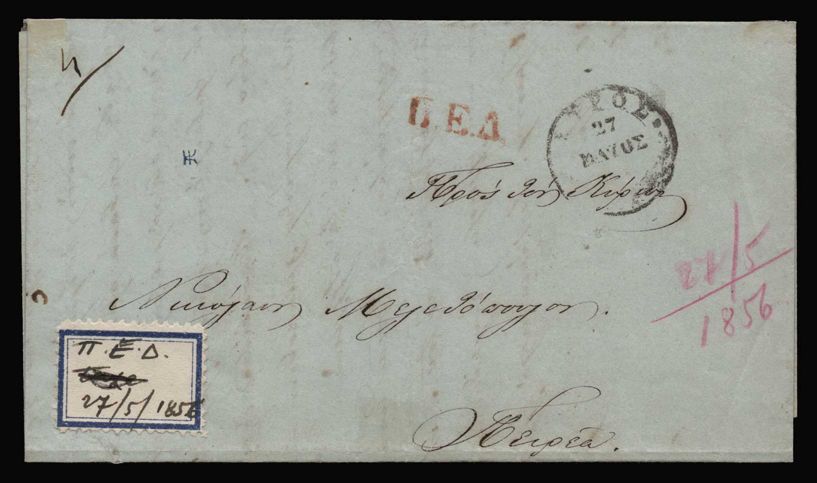 Lot 8 - - PREADHESIVES preadhesives -  Athens Auctions Public Auction 93 General Stamp Sale