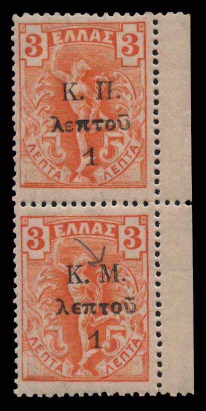 Lot 960 - -  POSTAL TAX (CHARITY) STAMPS Postal tax (charity) stamps -  Athens Auctions Public Auction 86 General Stamp Sale