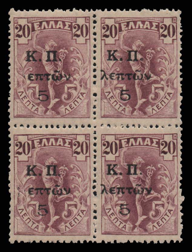 Lot 964 - -  POSTAL TAX (CHARITY) STAMPS Postal tax (charity) stamps -  Athens Auctions Public Auction 86 General Stamp Sale