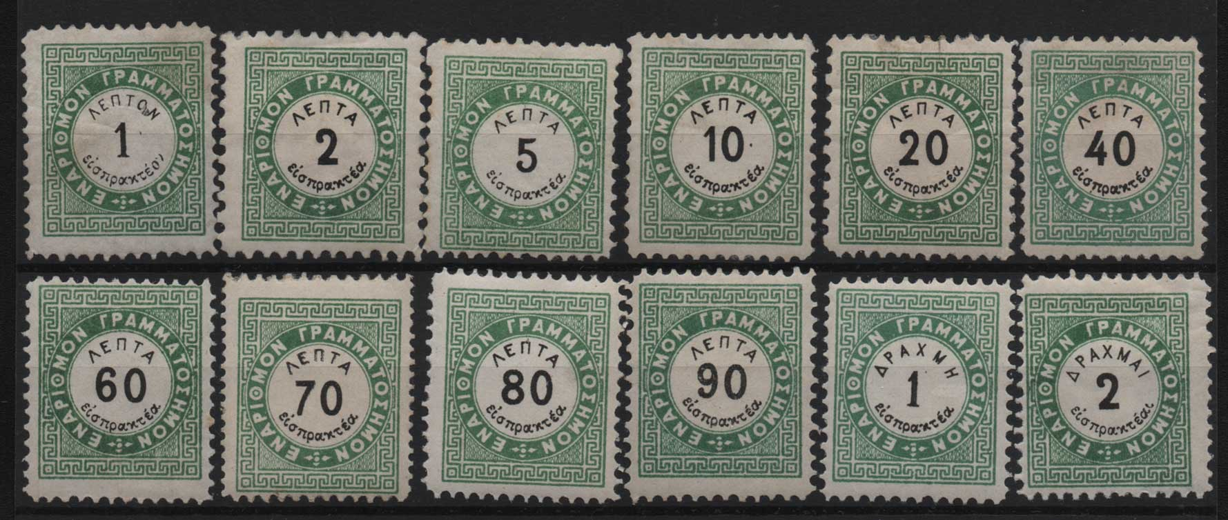 Lot 900 - -  POSTAGE DUE STAMPS Postage due stamps -  Athens Auctions Public Auction 90 General Stamp Sale