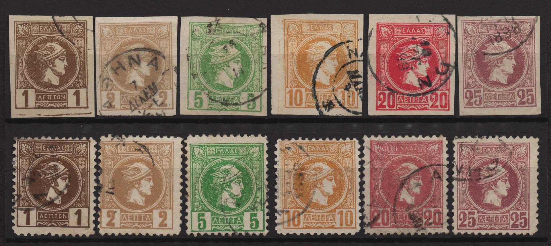 Lot 359 - -  SMALL HERMES HEAD ATHENSPRINTING - 3rd PERIOD -  Athens Auctions Public Auction 89 General Stamp Sale