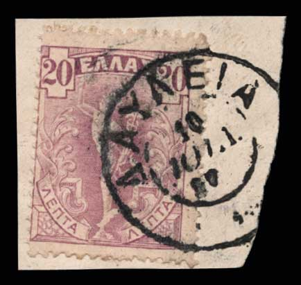 Lot 1503 - - CANCELLATIONS cancellations -  Athens Auctions Public Auction 91 General Stamp Sale