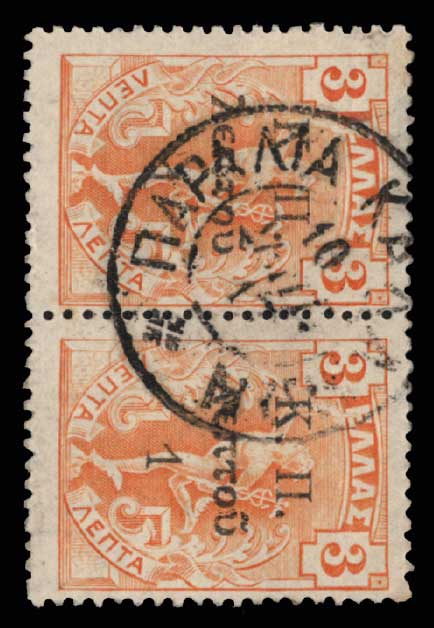 Lot 1495 - - CANCELLATIONS cancellations -  Athens Auctions Public Auction 87 General Stamp Sale