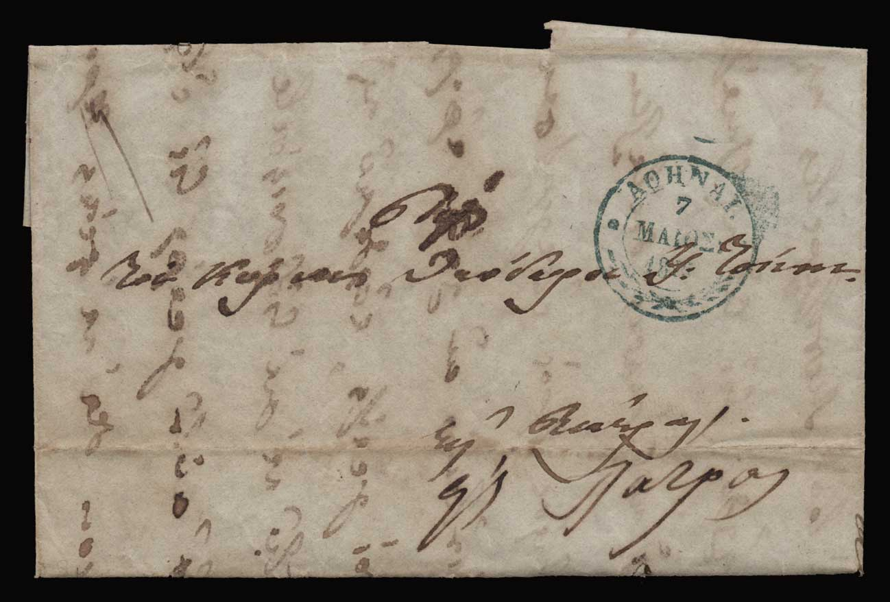Lot 1 - - PREADHESIVES preadhesives -  Athens Auctions Public Auction 92 General Stamp Sale
