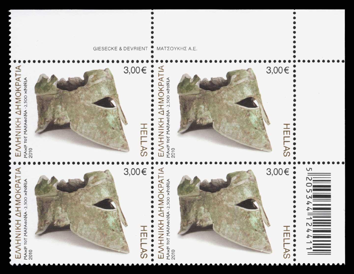 Lot 695 - - 1945-2013 1945-2013 -  Athens Auctions Public Auction 89 General Stamp Sale