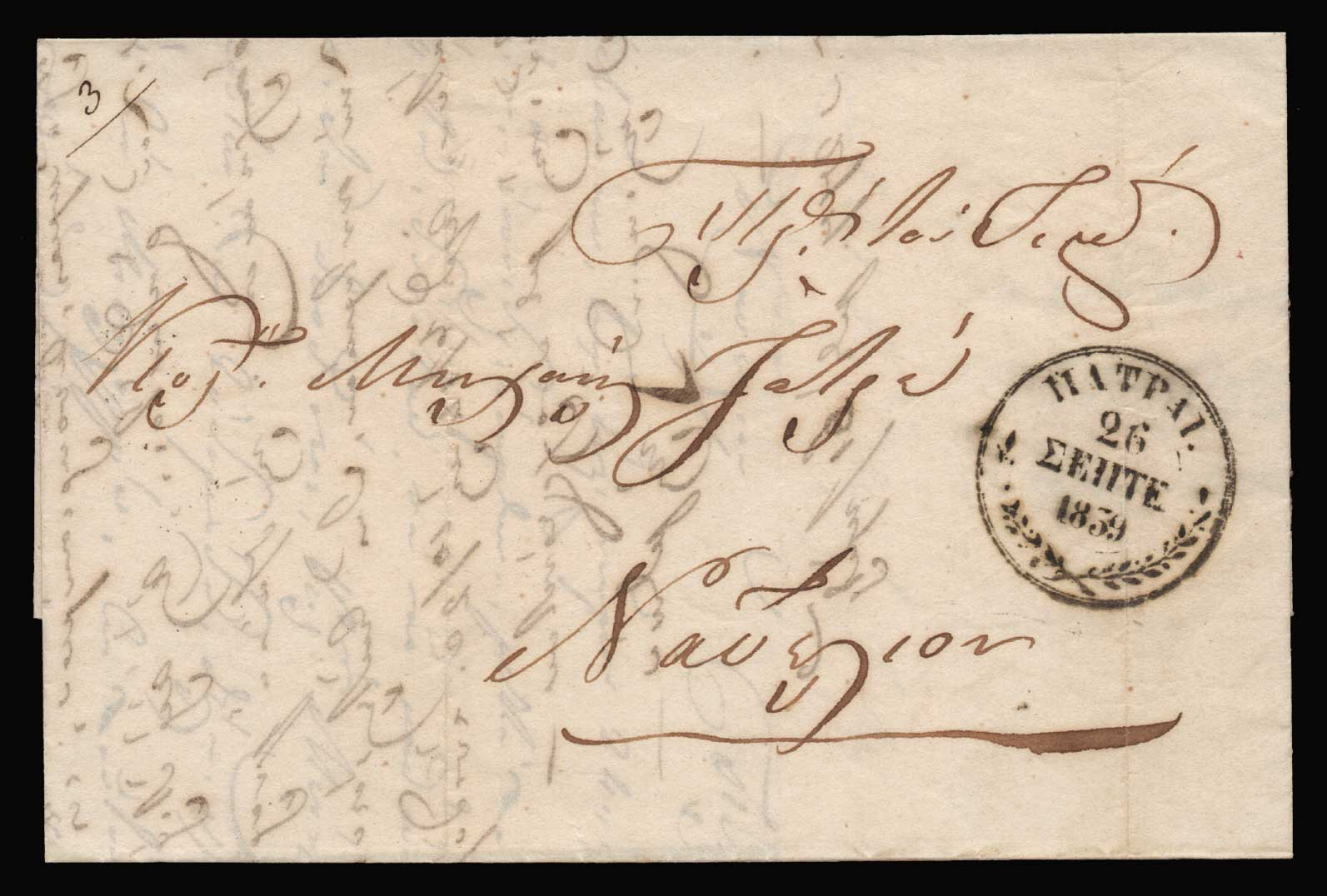 Lot 5 - - PREADHESIVES preadhesives -  Athens Auctions Public Auction 93 General Stamp Sale