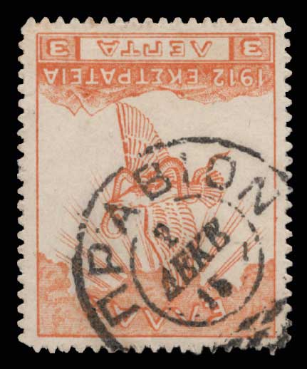 Lot 1535 - - CANCELLATIONS cancellations -  Athens Auctions Public Auction 87 General Stamp Sale