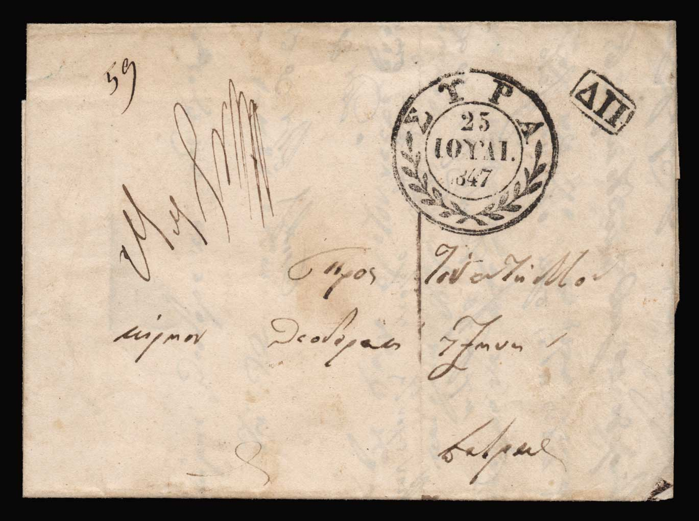 Lot 17 - - PREADHESIVES preadhesives -  Athens Auctions Public Auction 92 General Stamp Sale