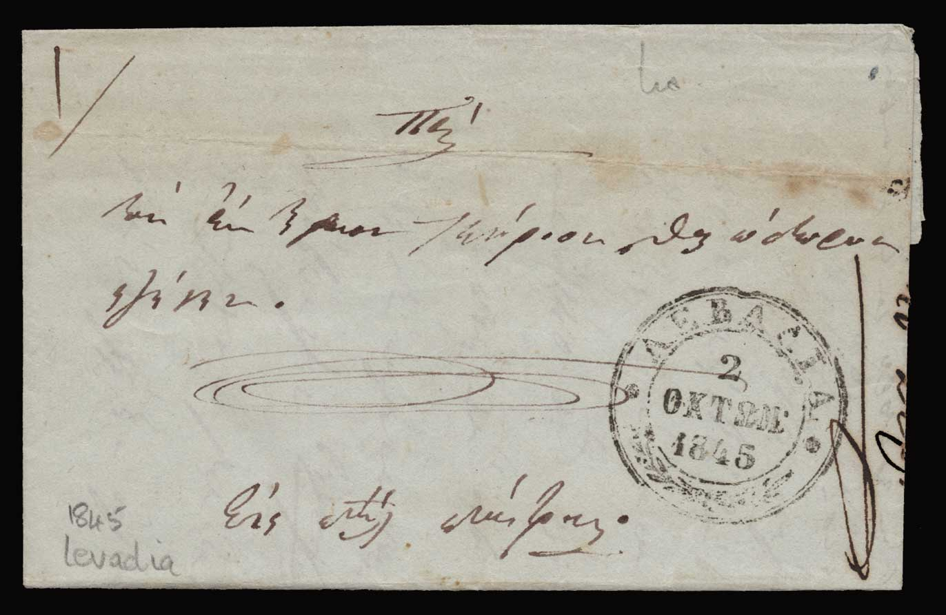 Lot 10 - - PREADHESIVES preadhesives -  Athens Auctions Public Auction 92 General Stamp Sale