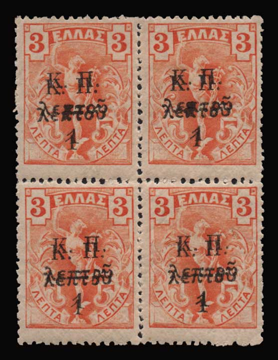 Lot 979 - -  POSTAL TAX (CHARITY) STAMPS Postal tax (charity) stamps -  Athens Auctions Public Auction 87 General Stamp Sale