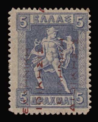 Lot 709 - -  1911 - 1923 ΕΛΛΗΝΙΚΗΔΙΟΙΚΗΣΙΣ -  Athens Auctions Public Auction 87 General Stamp Sale