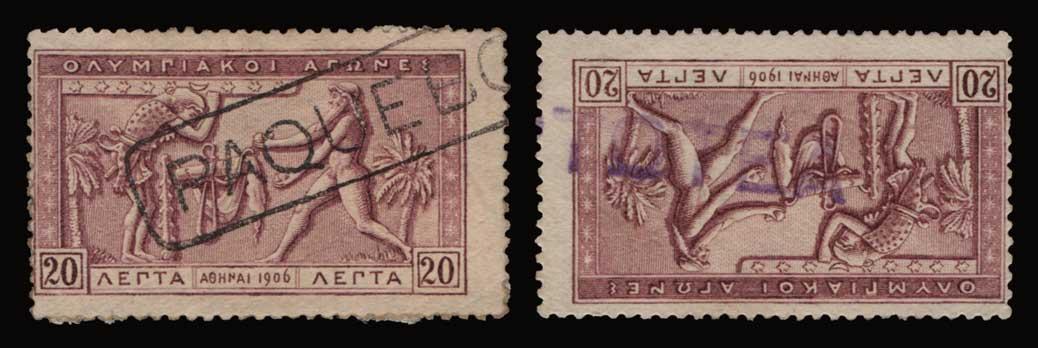 Lot 554 - -  1906 SECOND OLYMPIC GAMES 1906 second olympic games -  Athens Auctions Public Auction 92 General Stamp Sale